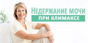 Недержание мочи при климаксе у женщин лечение