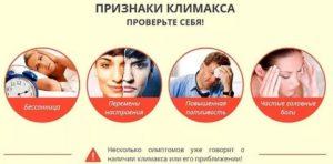 Симптомы приближающегося климакса
