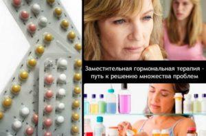 Климакс заместительная терапия