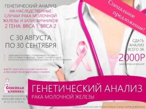Генетический анализ на рак молочной железы
