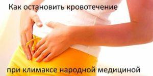 Кровотечение во время климакса народными средствами