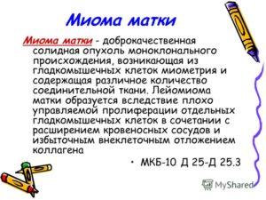 Миома мкб 10
