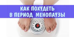 Набор веса при климаксе как похудеть