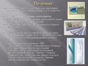 Препараты для лечения эндометриоза у женщин после 40 лет