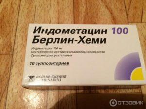 Индометацин при кисте яичника