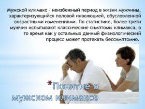 Мужской климаксе диагностика и лечение народными средствами