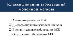 Воспалительные заболевания молочной железы классификация