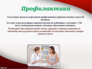 Профилактика рака яичников