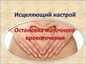Как остановить маточное кровотечение в домашних условиях при климаксе