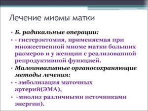 Гормональное лечение миомы матки