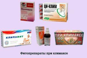 Гормональные препараты при климаксе список