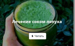 Как пить сок лопуха при миоме