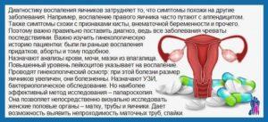 Воспаление яичников у женщин чем лечить