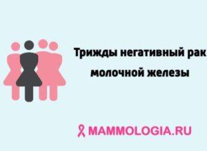 Трижды негативный рак молочной железы 2 стадия прогноз жизни