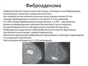 Удаление доброкачественной опухоли молочной железы