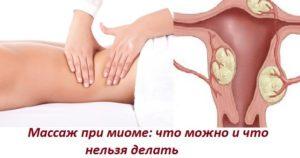 Можно ли делать массаж живота при миоме матки