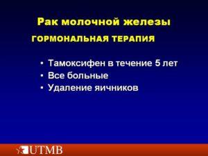 Аналоги тамоксифена при раке молочной железы