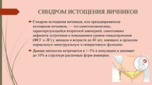 Синдром истощенных яичников лечение