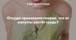 Почему от капусты растут молочные железы