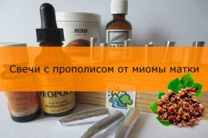 Лечение миомы матки прополисом