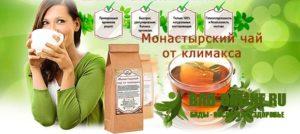 Чай монастырский при климаксе