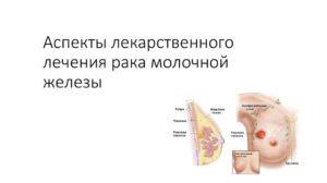 Народные средства лечения рака молочной железы