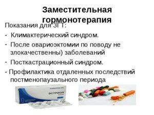 Гармонозаменяющая терапия при климаксе препараты