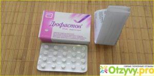 Дюфастон при эндометриозе с 16 по 25 день цикла