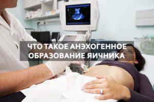 Анэхогенное образование в яичнике что это такое