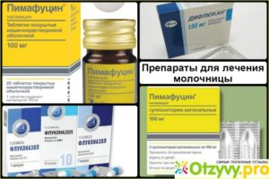 Молочница при климаксе симптомы лечение