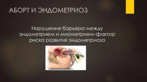 Аборт при эндометриозе