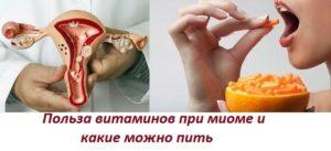 Витамин в12 при миоме матки можно ли