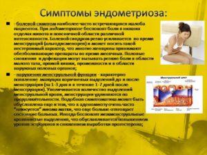 Эндометриоз лечение в домашних условиях