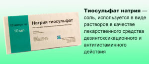 Натрия тиосульфат при эндометриозе