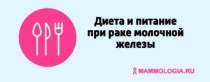 Питание при гормонозависимом раке молочной железы