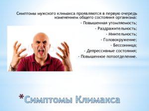 Признаки мужского климакса