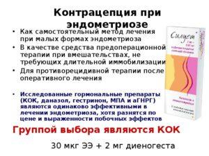 При эндометриозе какие противозачаточные лучше принимать