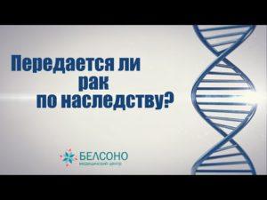 Передается ли по наследству рак яичника