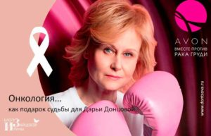 Донцова о раке молочной железы