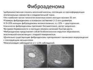История болезни фиброаденома молочной железы