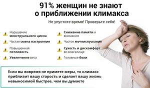 Симптомы перед климаксом у женщин