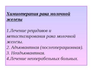 Последствия химиотерапии при раке молочной железы