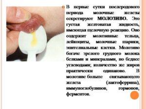 Из молочной железы выделяется молозиво