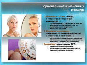 Лечение при гормональном нарушении после климакса