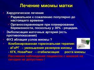 Лечение гормонами миомы