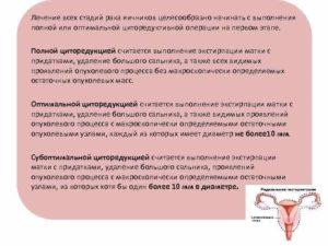 Циторедуктивная операция при раке яичников