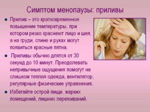 Причины приливов у женщин кроме климакса