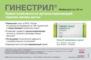 Таблетки от миомы матки