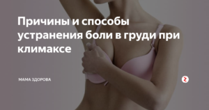 Может ли болеть грудь при климаксе