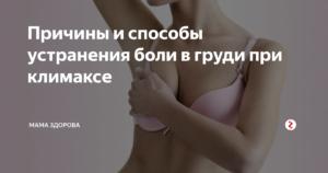 Болит грудь при климаксе